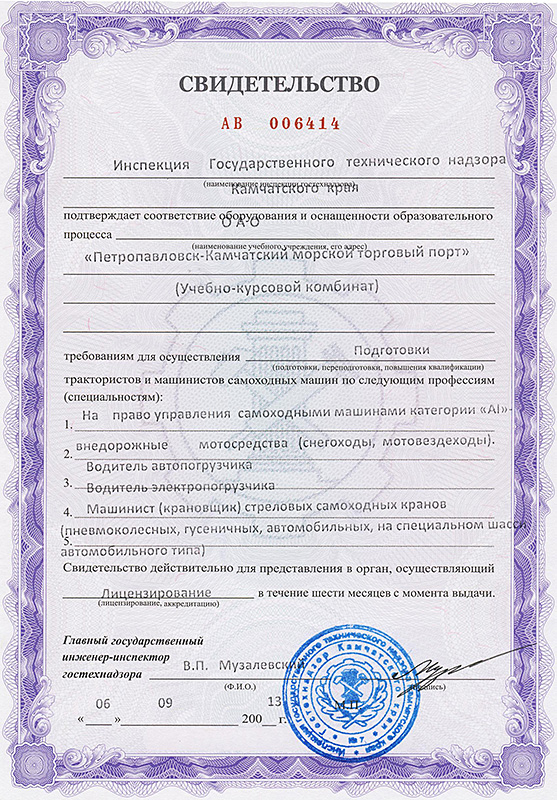 Учебно курсовой комбинат Петропавловск Камчатский морской  Документы для скачивания